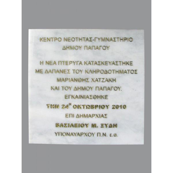 ΜΑΡΜΑΡΙΝΗ ΕΠΙΓΡΑΦΗ Επιγραφές σε μάρμαρο, γρανίτη, ξύλο - Εργαστήριο Γλυπτικής - e-sculpture.gr