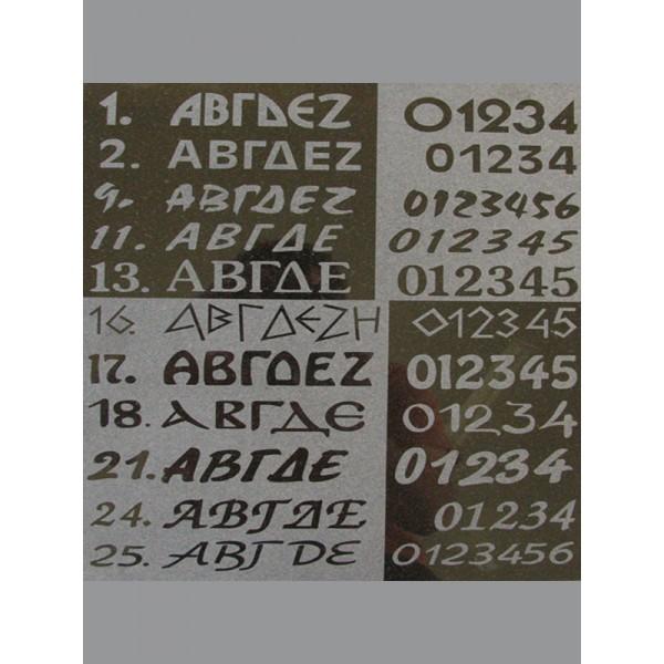 Επιγραφές σε μάρμαρο, γρανίτη, ξύλο - Εργαστήριο Γλυπτικής - e-sculpture.gr
