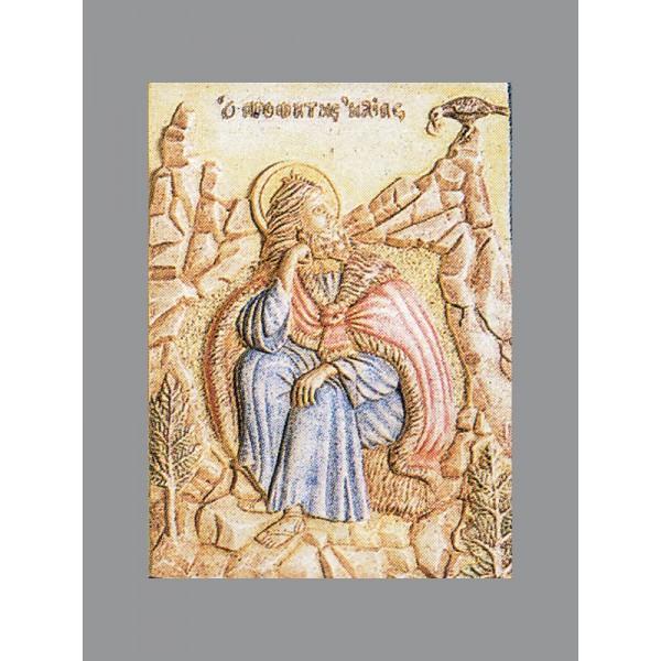 ΠΡΟΦΗΤΗΣ ΗΛΙΑΣ Χυτές θρησκευτικές εικόνες - Εργαστήριο Γλυπτικής - e-sculpture.gr